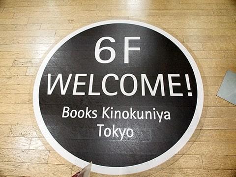 Books Kinokuniya Tokyo