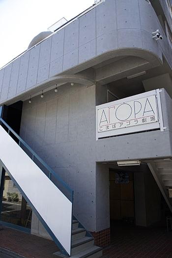 Komaba Agora Theater