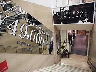 Universal Language Shinjuku Store