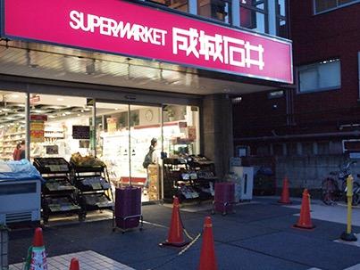 Seijo Ishii Tomigaya Store