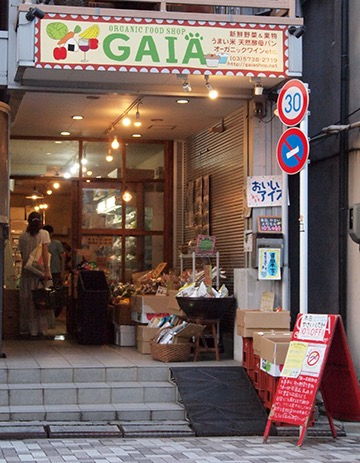 Gaia Yoyogi-uehara Store