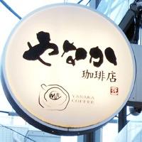 Yanaka Coffee Yoyogi-koen Store