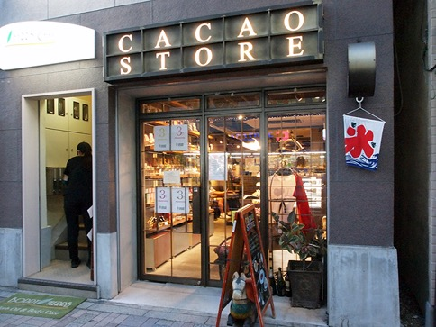 Cacao Store