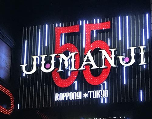 JUMANJI 55